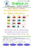第374号 日本の伝統「かさね色の文化」を知って、季節をもっと楽しみましょう。