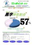 第392号 単年度黒字申告割合57%