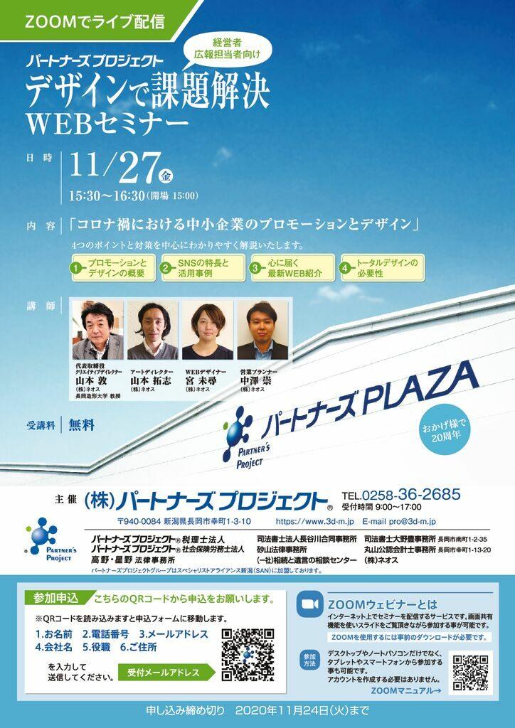 20201102_デザイン課題セミナー20201127_入稿のサムネイル