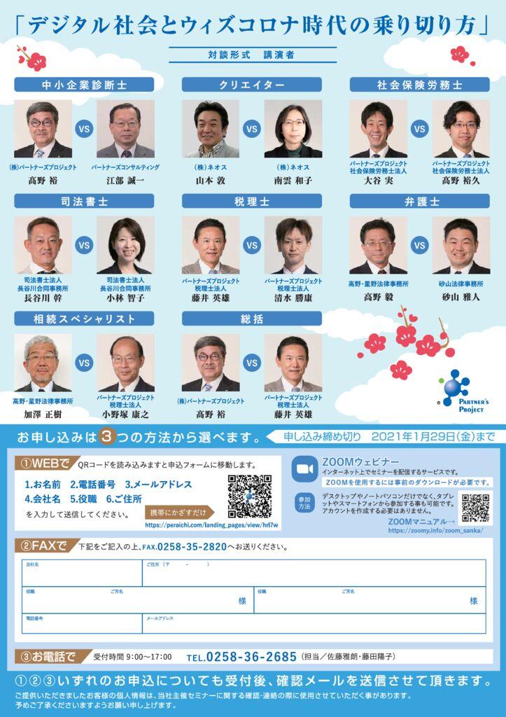12-20201202_オープン_新春講演会_裏pdfのサムネイル