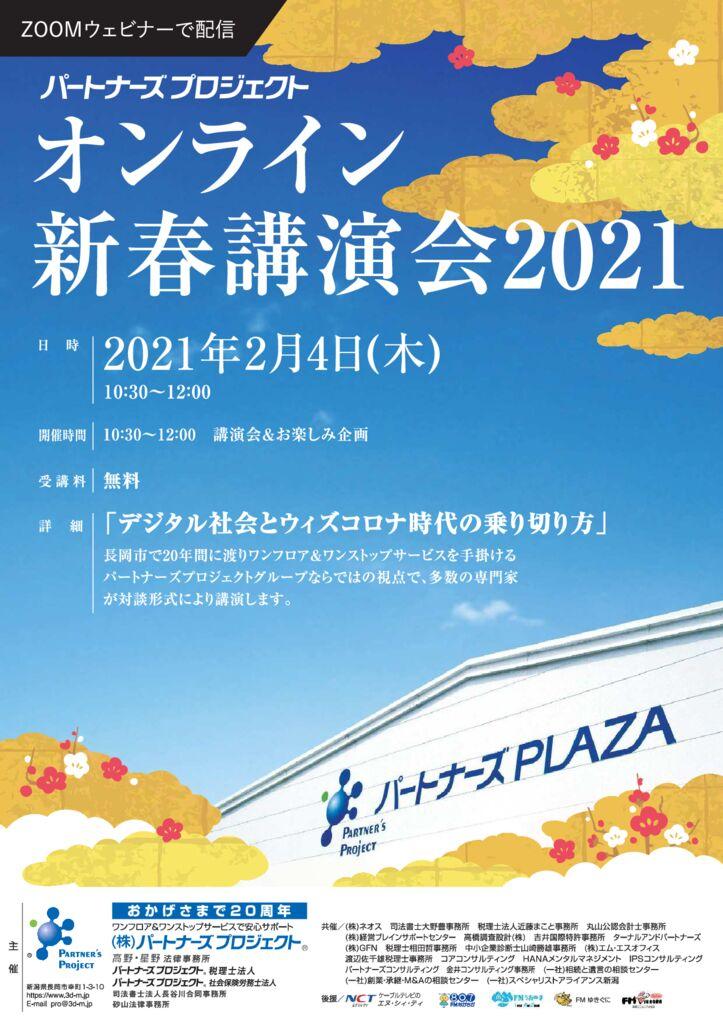 12-20201202_オープン_新春講演会のサムネイル