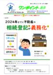 第436号 2024年までに不動産の相続登記が義務化
